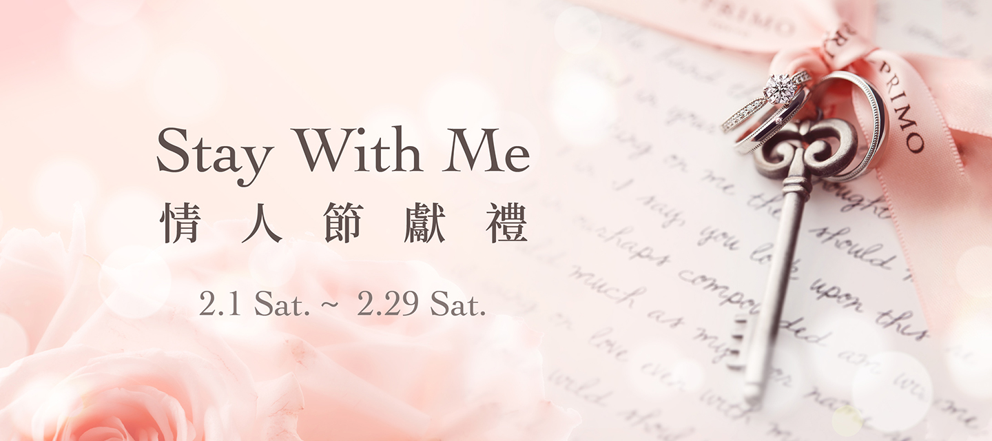 Stay With Me 情人節獻禮