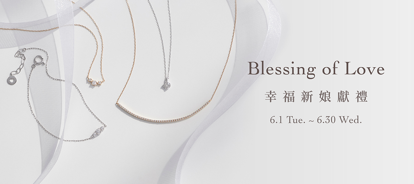 BLESSING OF LOVE 幸福新娘獻禮