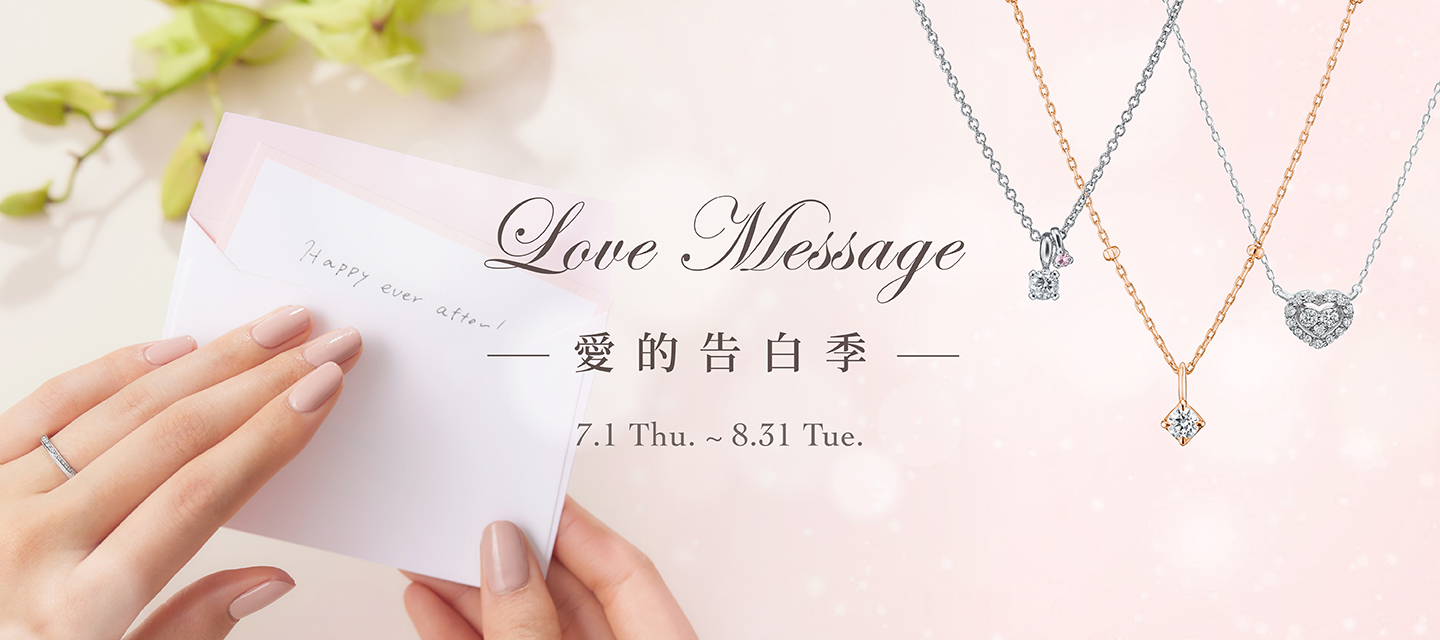 Love Message 愛的告白季