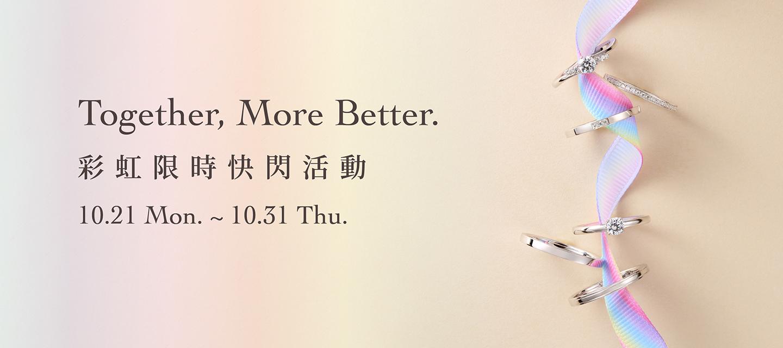 Together, More Better. 彩虹限時快閃活動