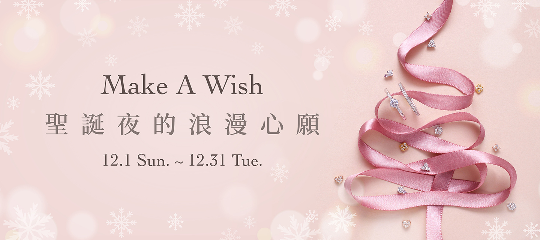 Make A Wish 聖誕夜的浪漫心願