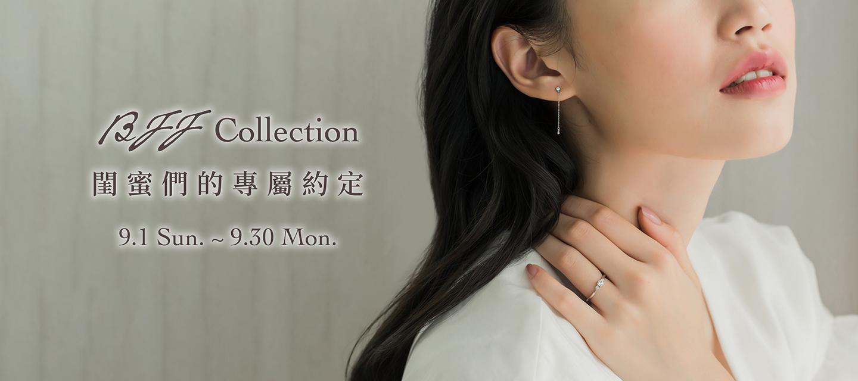 BFF Collection 閨蜜們的專屬約定