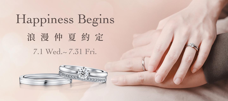 Happiness Begins 浪漫仲夏約定