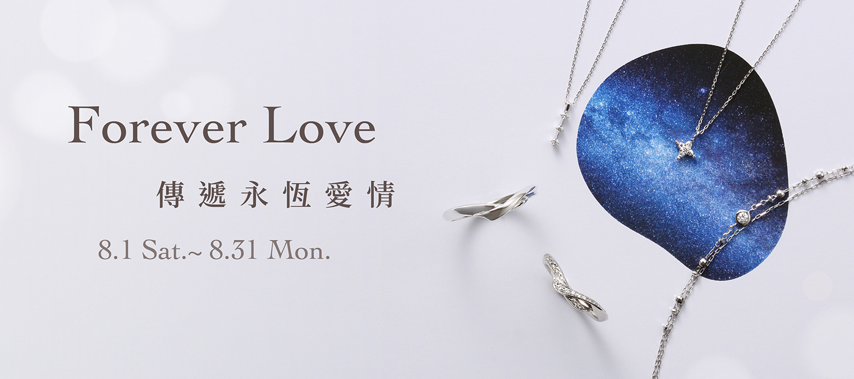 Forever love 傳遞永恆愛情