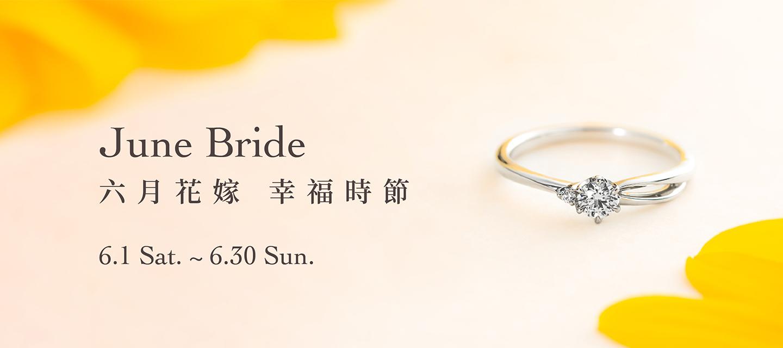 June Bride 六月花嫁 幸福時節