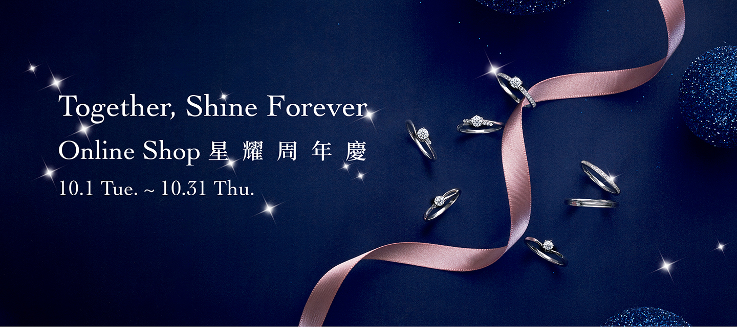 Together, Shine Forever. 星耀周年慶