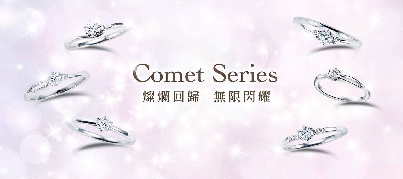 Comet Series 燦爛回歸 無限閃耀