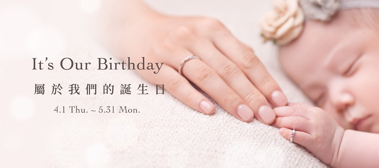 It's Our Birthday 屬於我們的誕生日