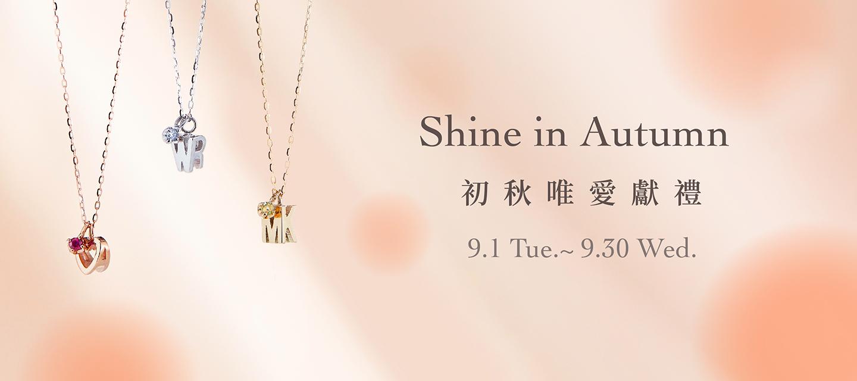 Shine in Autumn 初秋唯愛獻禮