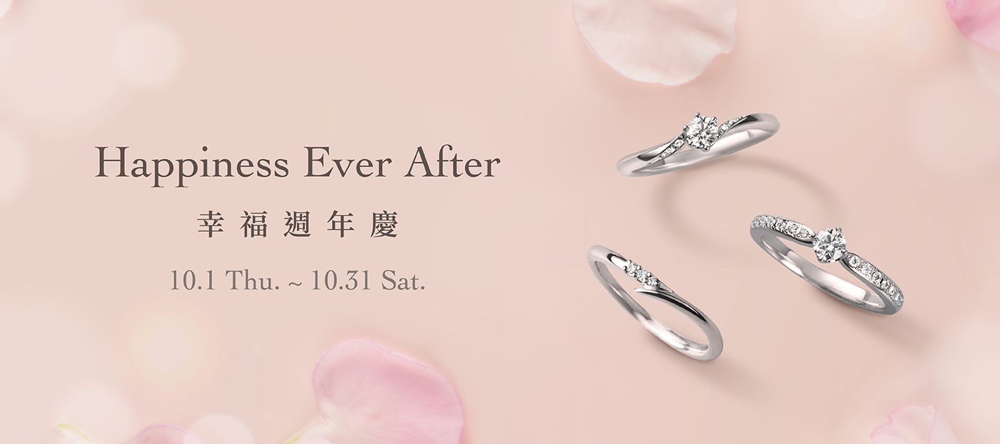 Happiness Ever After 幸福周年慶