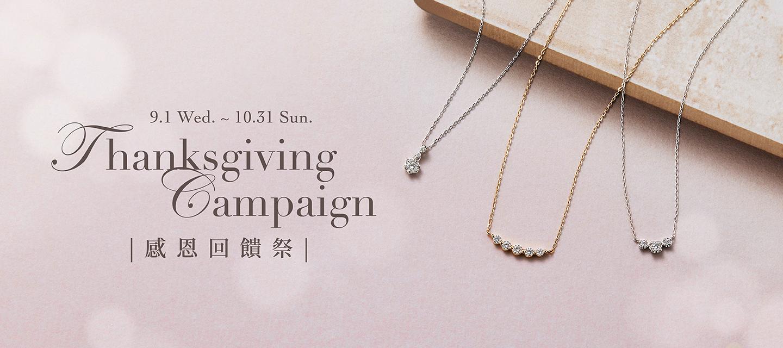 Thanksgiving Campaign 感恩回饋祭