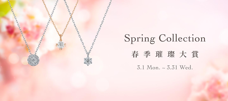 Spring Collection 春季璀璨大賞