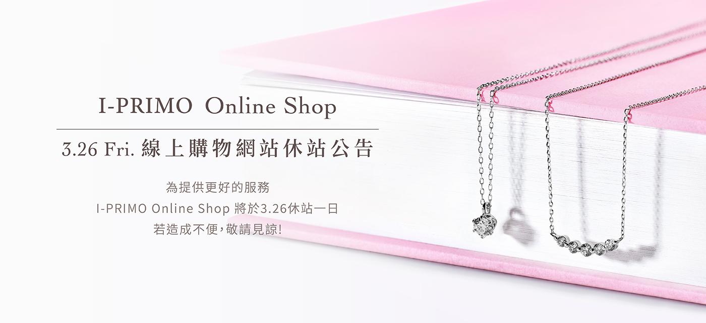 3/26(五)I-PRIMO線上購物網站休站公告!