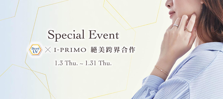 「I-PRIMO x BIORE」絕美跨界合作