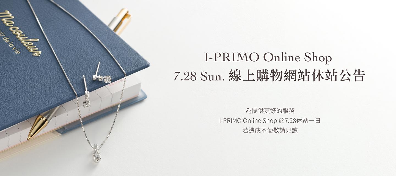 7/28(日)I-PRIMO線上購物網站休站公告!