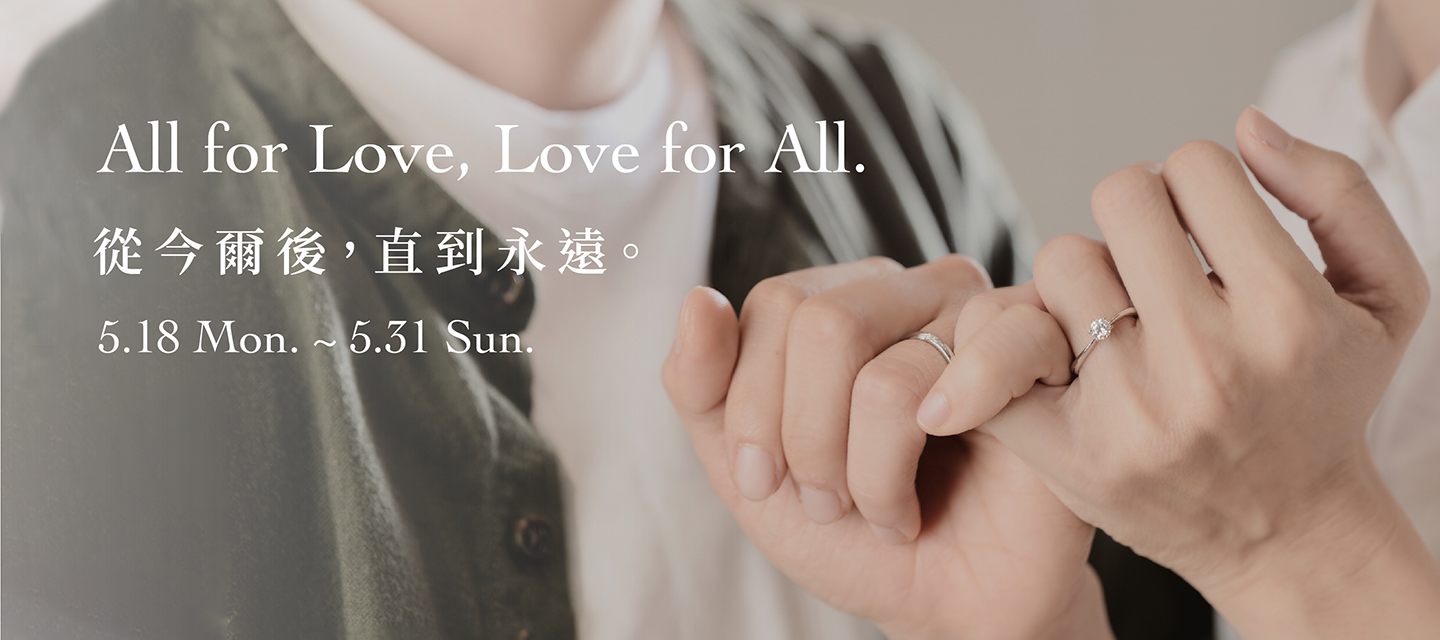 All for Love, Love for All. 從今爾後,直到永遠。