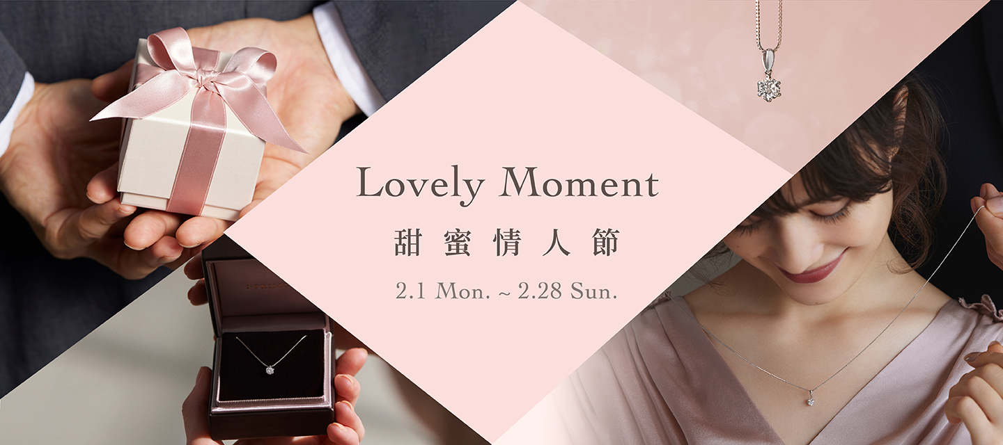 Lovely Moment 甜蜜情人節
