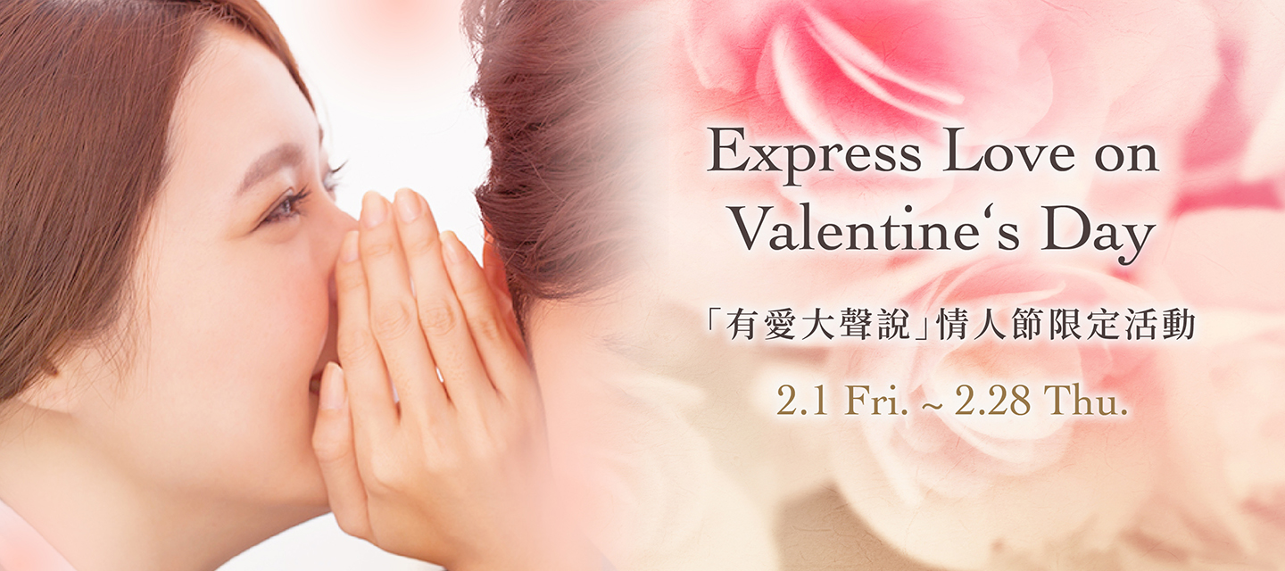 Express Love on Valentine's Day 「有愛大聲說」