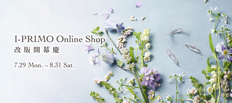 I-PRIMO Online Shop 改版開幕慶